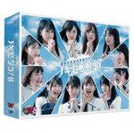 【送料無料】NOGIBINGO!8 Blu-ray BOX/乃木坂46[Blu-ray]【返品種別A】