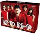 【送料無料】[枚数限定][先着特典付]嘘の戦争 DVD-BOX/草ナギ剛[DVD]【返品種別A】