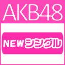 [限定盤][上新オリジナル特典:生写真]49thシングル「タイトル未定」(初回限定盤/Type III(仮))/AKB48[CD+DVD]【返品種別A】