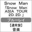 【送料無料】[枚数限定]Snow Man ASIA TOUR 2D.2D.(通常盤)[初回仕様]【Blu-ray】/Snow Man[Blu-ray]【返品種別A】