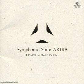 Symphonic Suite AKIRA/芸能山城組[CD]【返品種別A】