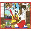 【送料無料】天晴〜オールタイム・ベスト〜/さだまさし[CD]通常盤【返品種別A】
