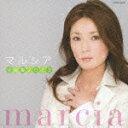 【送料無料】マルシア全曲集2013/マルシア[CD]【返品種別A】