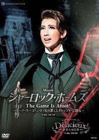 【送料無料】『シャーロック・ホームズ—The Game Is Afoot!—』『Delicieux(デリシュー)!—甘美なる巴里—』【DVD】/宝塚歌劇団宙組[DVD]【返品種別A】