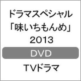 ドラマスペシャル 味いちもんめ 2013/中居正広[DVD]【返品種別A】