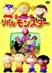 リトルモンスター1/アニメーション[DVD]【返品種別A】