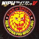 新日本プロレスリング NJPWグレイテストミュージックV/プロレス[CD]【返品種別A】
