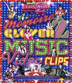 【送料無料】[枚数限定]ももいろクローバーZ MUSIC VIDEO CLIPS Blu-ray/ももいろクローバーZ[Blu-ray]【返品種別A】