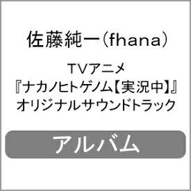 【送料無料】TVアニメ『ナカノヒトゲノム【実況中】』オリジナルサウンドトラック/佐藤純一(fhana)[CD]【返品種別A】