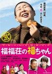 【送料無料】福福荘の福ちゃん Blu-ray/大島美幸[Blu-ray]【返品種別A】