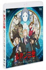 【送料無料】ルパン三世 グッバイ・パートナー【Blu-ray】/アニメーション[Blu-ray]【返品種別A】