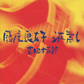 感度良好 波高し/吉田拓郎[CD]【返品種別A】