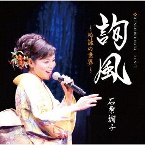 30周年記念アルバム詢風〜吟詠の世界〜|石原詢子|MHCL-2767