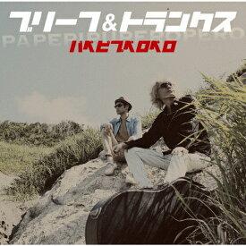 【送料無料】パペピプペロペロ/ブリーフ&トランクス[CD+DVD]【返品種別A】