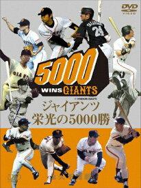 【送料無料】ジャイアンツ 栄光の5000勝 永久不滅版/野球[DVD]【返品種別A】