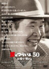 【送料無料】男はつらいよ お帰り 寅さん/渥美清[DVD]【返品種別A】