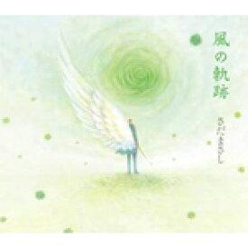 風の軌跡/さだまさし[CD]【返品種別A】