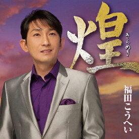 煌/福田こうへい[CD]【返品種別A】