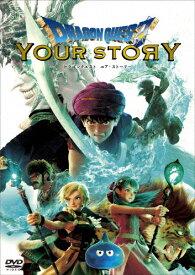 【送料無料】ドラゴンクエスト ユア・ストーリー DVD 通常盤/アニメーション[DVD]【返品種別A】