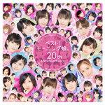 【送料無料】ベスト!モーニング娘。20th Anniversary(通常盤)【2CD】/モーニング娘。'19[CD]【返品種別A】