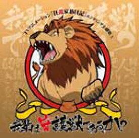 我輩は守護獣である、か?/乱崎帝架(安元洋貴)&マダラ(井上麻里奈)[CD+DVD]【返品種別A】