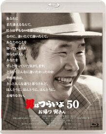 【送料無料】男はつらいよ お帰り 寅さん/渥美清[Blu-ray]【返品種別A】