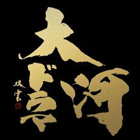 【送料無料】最新版 NHK大河ドラマ テーマ音楽全集 1963-2017/NHK交響楽団[Blu-specCD2]【返品種別A】