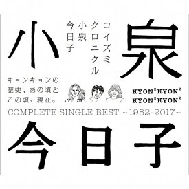 【送料無料】コイズミクロニクル〜コンプリートシングルベスト 1982-2017〜【通常盤】/小泉今日子[SHM-CD]【返品種別A】