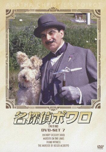 【送料無料】名探偵ポワロ DVD-SET 7/デビッド・スーシェ[DVD]【返品種別A】
