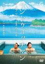 【送料無料】サンドウィッチマン ライブツアー2016/サンドウィッチマン[DVD]【返品種別A】