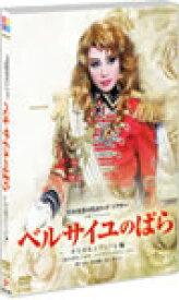 【送料無料】ベルサイユのばら -オスカルとアンドレ編-/宝塚歌劇団月組[DVD]【返品種別A】