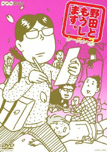【送料無料】野田ともうします。 シーズン3/江口のりこ[DVD]【返品種別A】