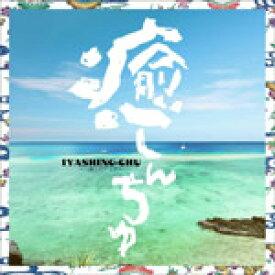 癒しんちゅ〜三線上のアリア〜/DJ SASA with THE ISLANDERS[CD]【返品種別A】