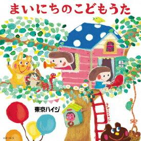 東京ハイジ まいにちのこどもうた はみがき・トイレ・おきがえに役立つキュートで可愛いしつけソング+おはなしミニアニメ/東京ハイジ[CD+DVD]【返品種別A】