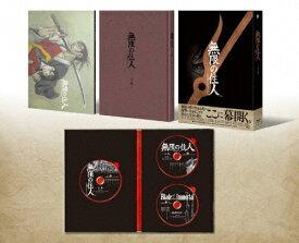 【送料無料】アニメ「無限の住人-IMMORTAL-」Blu-rayBOX上巻/アニメーション[Blu-ray]【返品種別A】