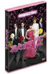 【送料無料】花より男子ファイナル スタンダード・エディション/井上真央[DVD]【返品種別A】