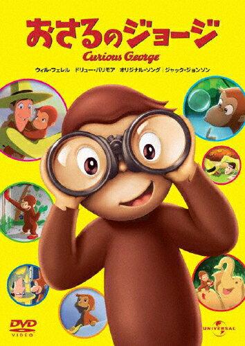 おさるのジョージ/アニメーション[DVD]【返品種別A】