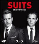 【送料無料】SUITS/スーツ シーズン3 バリューパック/ガブリエル・マクト[DVD]【返品種別A】