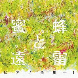 【送料無料】『蜜蜂と遠雷』ピアノ全集+1[完全盤]/オムニバス(クラシック)[CD]【返品種別A】