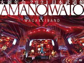 【送料無料】[枚数限定][限定版]大新年会2021 日本武道館 〜アマノイワト〜(初回限定盤)/和楽器バンド[Blu-ray]【返品種別A】