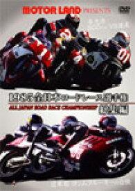 【送料無料】1985全日本ロードレース総集編【復刻発売】冠ロゴ 〜MOTOR LANDプレゼンツ〜/モーター・スポーツ[DVD]【返品種別A】