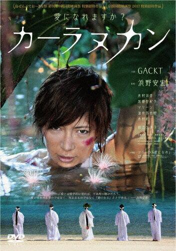 【送料無料】カーラヌカン/GACKT[DVD]【返品種別A】