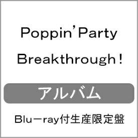 【送料無料】[限定盤]Breakthrough!【Blu-ray付生産限定盤】/Poppin'Party[CD+Blu-ray]【返品種別A】