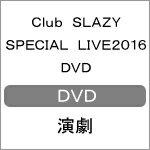 【送料無料】Club SLAZY SPECIAL LIVE2016 DVD/演劇[DVD]【返品種別A】