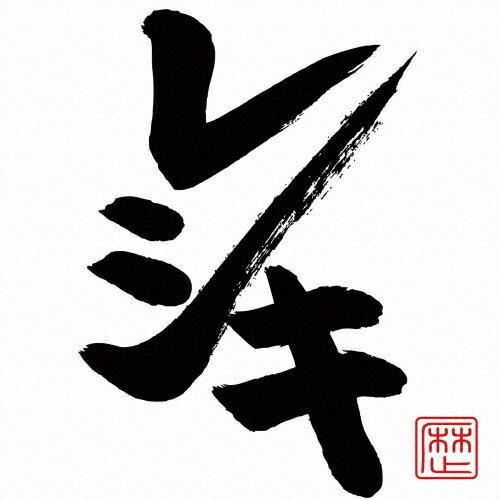 【送料無料】レシキ(CD+DVD)/レキシ[CD+DVD]【返品種別A】