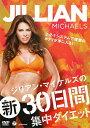 【送料無料】ジリアン・マイケルズの新30日間集中ダイエット/ジリアン・マイケルズ[DVD]【返品種別A】