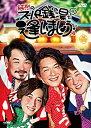 【送料無料】純烈のスーパー銭湯で逢いましょう♪/純烈[DVD]【返品種別A】