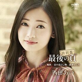 最後の頁【特別盤】/西田あい[CD]【返品種別A】