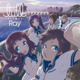 [枚数限定][限定盤]lull〜そして僕らは〜(初回限定アニメ盤)/Ray[CD+DVD]【返品種別A】