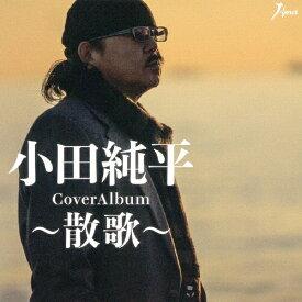 【送料無料】CoverAlbum〜散歌〜/小田純平[CD]【返品種別A】